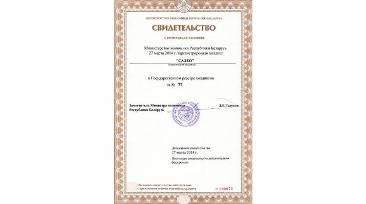 svidetelstvo-registration